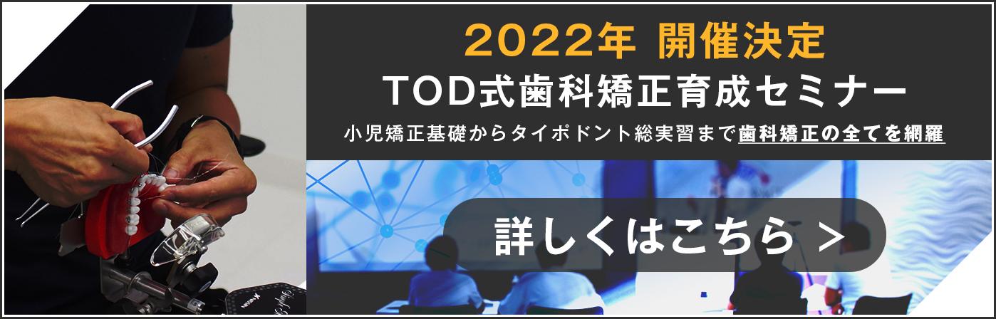 2022年TOD式歯科矯正育成セミナーバナー
